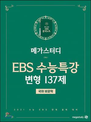 메가스터디 EBS 수능특강 변형 137제 국어 비문학