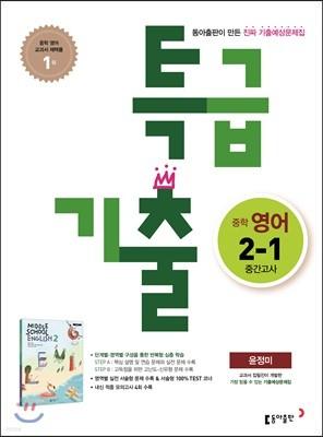 특급기출 1학기 중간고사 중2 영어 동아출판 윤정미 (2021년용)