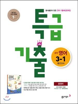 특급기출 1학기 중간고사 중3 영어 동아출판 윤정미 (2021년용)