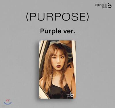 태연 - 캐시비 교통카드 [Purple ver.]