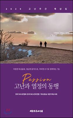 Passion 고난과 열정의 동행