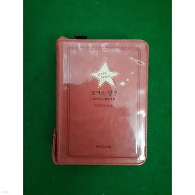 포커스성경 ( 새찬송가/ 개역개정) - (특소/은장/합본/색인/가죽/지퍼/핑크)