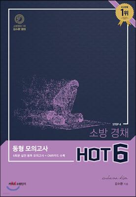 김수환 영어 STEP 4 소방 경채 동형 모의고사 HOT 6