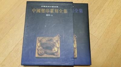 중국새인전각전집 1권 中國璽印篆刻全集 (중국책)