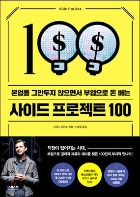 [예약판매] 사이드 프로젝트 100