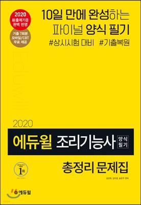 2020 에듀윌 조리기능사 양식 필기 총정리 문제집
