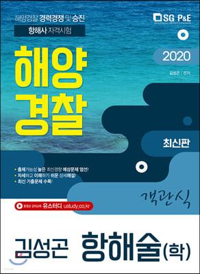 2020 해양경찰 객관식 항해술(학)