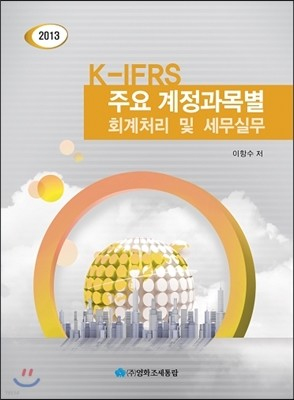 K-IFRS 주요 계정과목별 회계처리 및 세무실무 2013