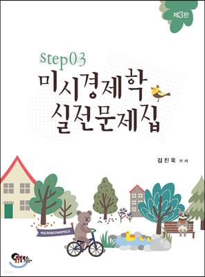 미시경제학 실전문제집 STEP 3