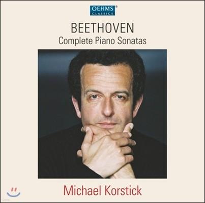 베토벤: 피아노 소나타 전집 - 미카엘 코르스틱