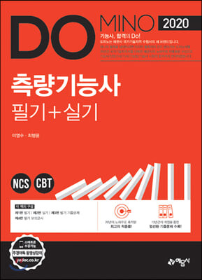 2020 DOMINO 측량기능사 필기+실기