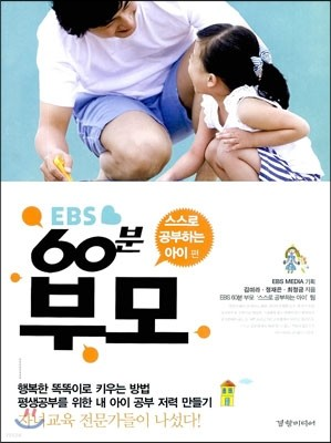 EBS 60분 부모 : 스스로 공부하는 아이 편