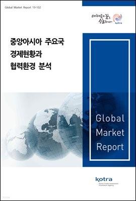 중앙아시아 주요국 경제현황과 협력환경 분석