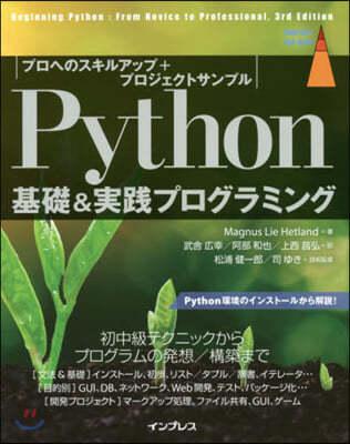 Python基礎&實踐プログラミング