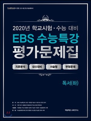 EBS 수능특강 평가문제집 독서(하) (2020년)