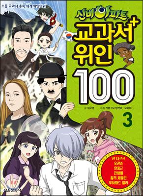 신비아파트 교과서 위인100 3