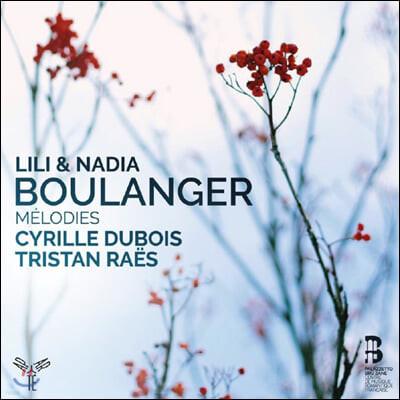 Cyrille Dubois / Tristan Raes 릴리 / 나디아 불랑제: 가곡집 (Lili / Nadia Boulanger: Melodies)