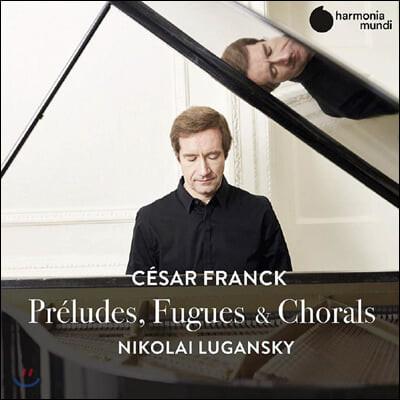 Nikolai Lugansky 프랑크: 전주곡, 코랄과 푸가 - 니콜라이 루간스키 (Franck: Preludes, Fugues, Chorals)