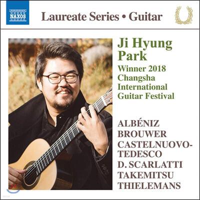 박지형 - 기타 독주집 (Ji Hyung Park Guitar Laureate Recital)