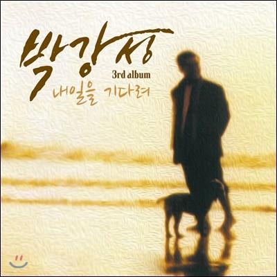 박강성 3집 - 내일을 기다려 [리패키지]