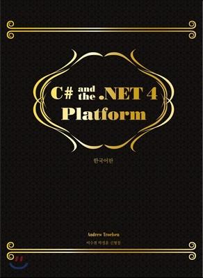 한국어판 C# and the .NET 4 Platform