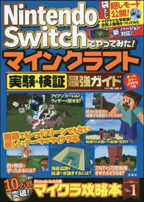 Nintendo Switchでやってみた! マインクラフト實驗&檢證最强ガイド