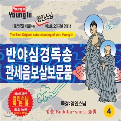 영인스님 - 반야심경독송 / 관세음보살보문품