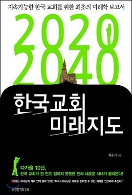 2020 2040 한국교회 미래지도