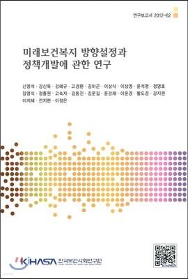 미래보건복지 방향설정과 정책개발에 관한 연구