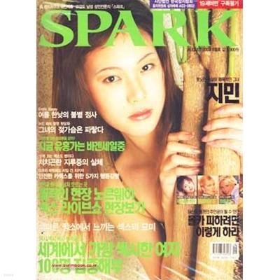 스파크 2003년-8월호 no 91 (SPARK)