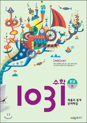 영재사고력 수학 1031 중급 D (확률과 통계, 문제해결)