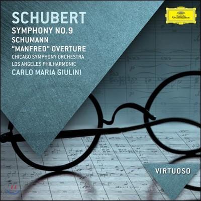 Carlo Maria Giulini 슈베르트: 교향곡 9번 / 슈만: 만프레드 서곡 (Schubert: Symphony D944 / Schumann: Manfred Overture)