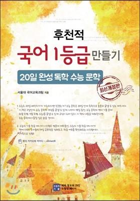후천적 국어1등급 만들기 20일 완성 독학 수능 문학 (2020년)