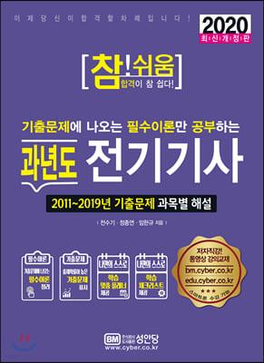 2020 참!쉬움 과년도 전기기사 2011~2019년 기출문제 과목별 해설
