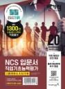 2020 이기적 NCS 직업기초능력평가 입문서 고졸채용&초보자용