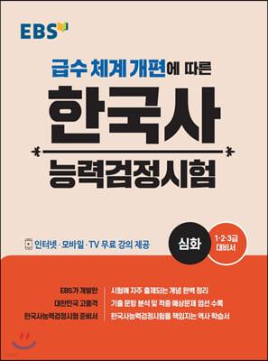 EBS 한국사능력검정시험 심화