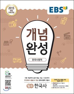 EBS 개념완성 한국사영역 필수 한국사 (2021년용)