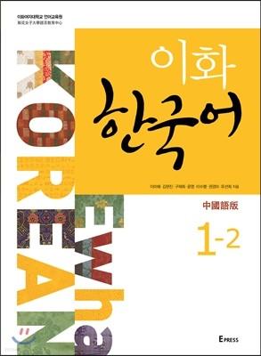 이화 한국어 1-2