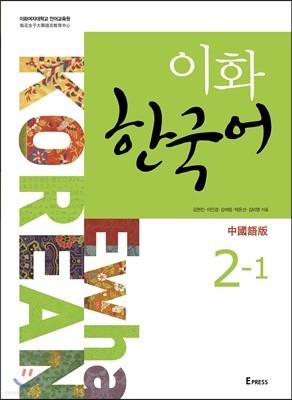 이화 한국어 2-1