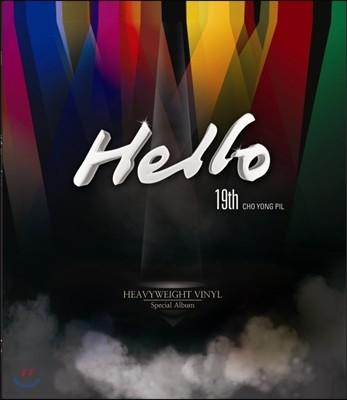 조용필 19집 - Hello (헬로) [LP]