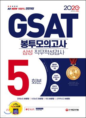 2020 All-New GSAT 삼성 직무적성검사 봉투모의고사 5회분