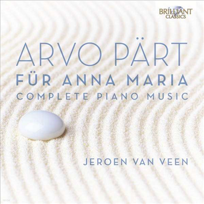 안나 마리아를 위하여 - 아르보 패르트: 피아노 작품 전곡 (Fur Anna Maria - Arvo Part: Complete Piano Music) (2CD) - Jeroen van Veen