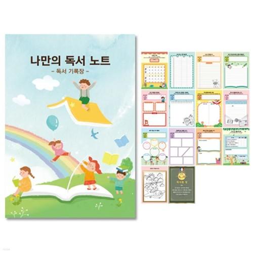 독서기록장-나만의 독서 노트