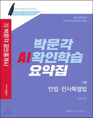 2020 박문각 공인중개사 AI확인학습 요약집 1차 민법·민사특별법