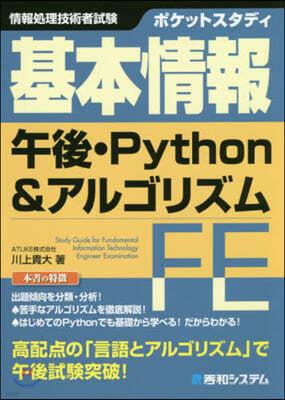 基本情報 午後.Python&アルゴリズム