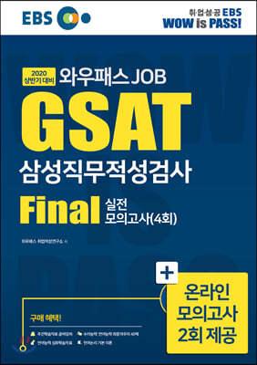 2020 EBS 와우패스JOB GSAT 삼성직무적성검사 FINAL 실전모의고사(4회)