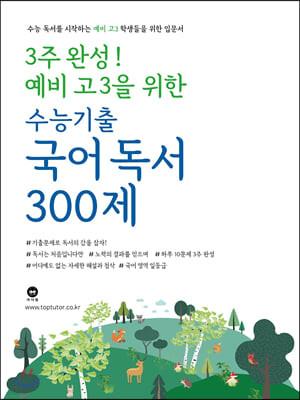 3주 완성! 예비 고3을 위한 수능기출 국어 독서 300제