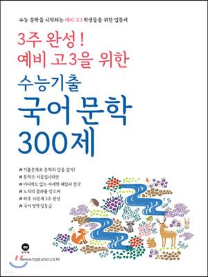 3주 완성! 예비 고3을 위한 수능기출 국어 문학 300제