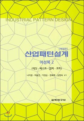 산업패턴설계