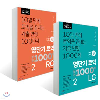 영단기 토익 실전 1000제 2 RC + LC